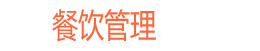 天门市欣雨餐饮管理有限公司